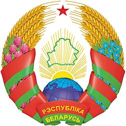 Official coat of arms of the Republic of Belarus.jpg