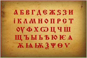 Cyrillic Old Bulgarian alphabet.png