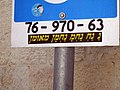 Old Jerusalem Road sign with Na Nach Nachma Sticker.JPG