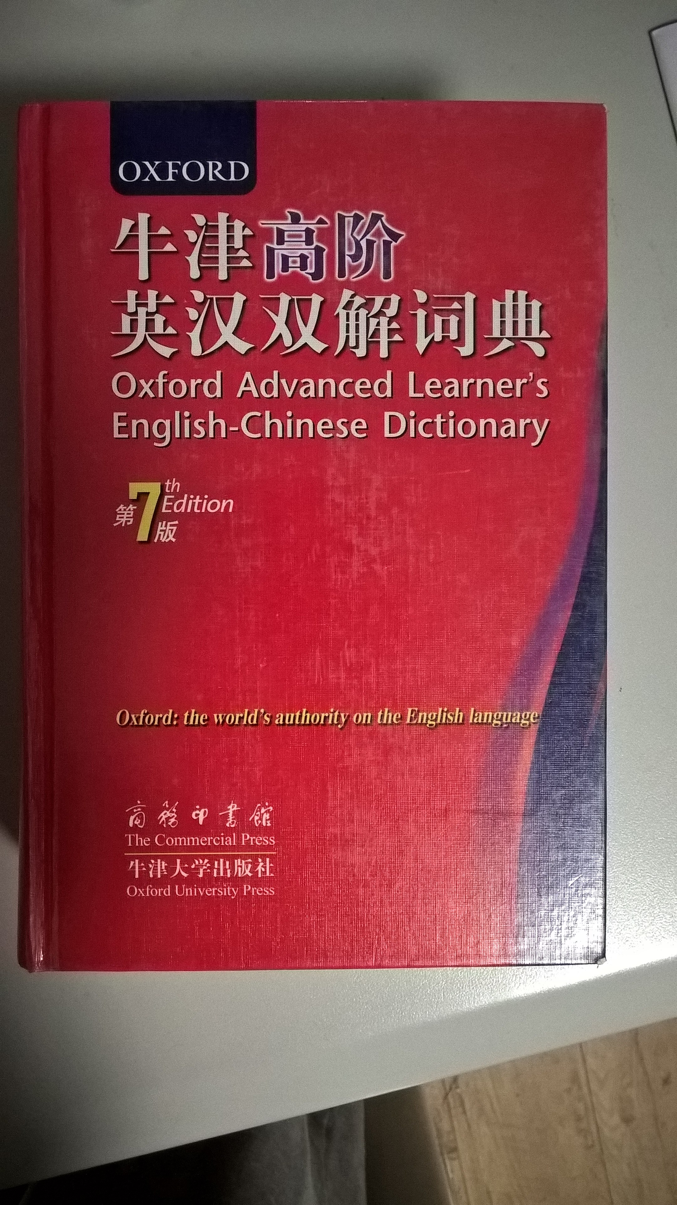 File:Oxford Advanced Learner's English-Chinese Dictionary