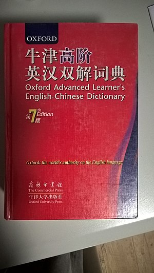 Oxford Advanced Learner's Dictionary - Oxford Advanced Learner's English-Chinese Dictionary, 7th edition (Simplified Chinese version)