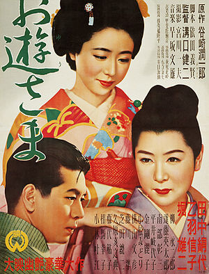 Miss Oyu - Japanese movie poster