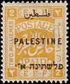 Palestine Mandate Stamp SG 72.jpg