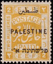 Palestine Mandate Stamp SG 72