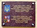 Pamětní deska - Ukrajinská hospodářská akademie v Poděbradech.jpg