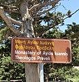 Panneau du monastère de Preveli.JPG