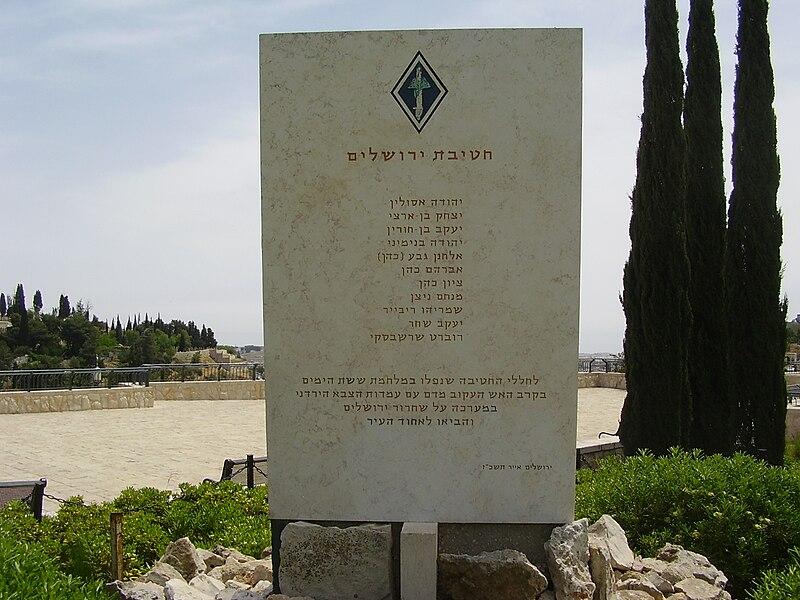 אנדרטת חטיבת ירושלים בימין משה