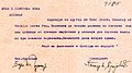 Pismo of Stabot na Prvata korpusna zona do germanskite trupi vo Skopje, 1944.jpg