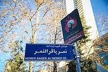 Protest in Tehran against execution of Nimr al-Nimr (1).jpg