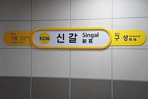 Singal Station