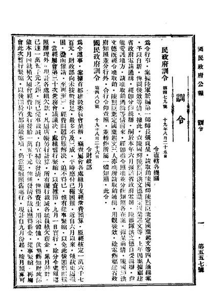 File:ROC1930-08-27國民政府公報557.pdf