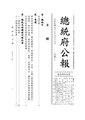 ROC2004-06-16總統府公報6581.pdf