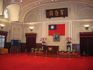 Flag of the Republic of China - Chieh Shou Hall in the Presidential Building contains the flag and portrait of Sun Yat-sen which presidents face to take the oath of office.