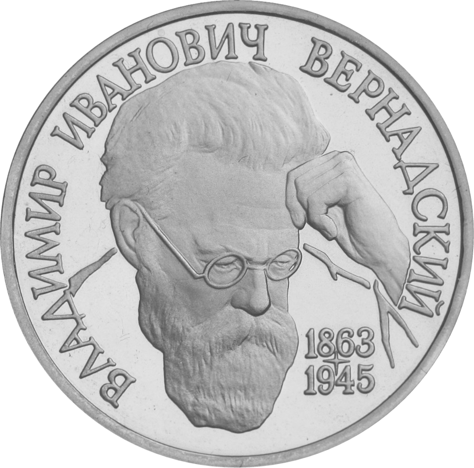 RR5009-0006R BU 130-летие со дня рождения В.И.Вернадского