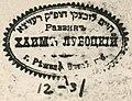 Rabbi Chaim Lubotski (17640433632).jpg