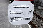 RailwaymuseumSPb-184.jpg