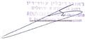 Reuven Rivlin Signiture.png
