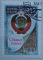 Rus Stamp 1982-NY.jpg