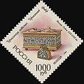 Russia stamp 1996 № 316 (2).jpg