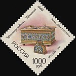 Russia stamp 1996 № 316 (2).jpg