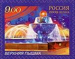 Russia stamp 2009 № 1382.jpg