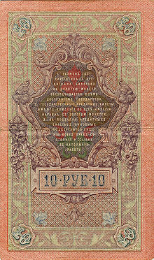 Russian Empire-1909-Bill-10-Obverse.jpg
