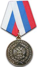Russian Federation 2002 census medal.jpg