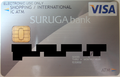 SURUGA bank VISA Debit Card.png