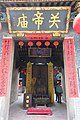 SZ 深圳 Shenzhen 南山大道 Nanshan Blvd 關帝廟 Emperor Guan Temple front door stone lion March 2017 IX4.jpg