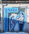 Saba-Areal Villingen-1143.jpg