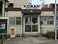 Sagami-Otsuka Ekimae Koban.jpg