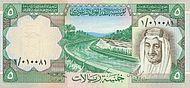 SaudiArabiaP17a-5Riyals-(1977)-donatedth f.jpg
