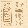 Seal Sobekhotep Amenemhat.png