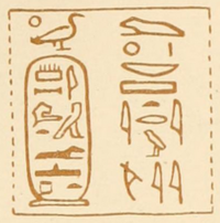 "Drawing of a seal reading ""The son of Ra, Sobekhotep Amenemhat, beloved of Sobek-Ra, Lord of Iu-miteru"". Seal Sobekhotep Amenemhat.png"