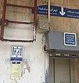 Shadmehr Street (Elevator).jpg