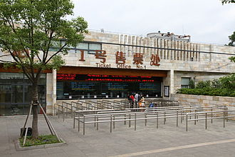 Shanghai Zoo - Ticket office NO.1