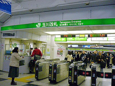渋谷 駅 玉川 改札