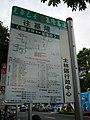 Shilin District Administration Center stop board, Kuang-Hua Bus & Keelung Bus 20100923.jpg