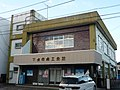 Shimotsuma City Shoko Kaikan.jpg
