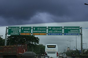 Western Express Highway - Signage on Western Express Highway