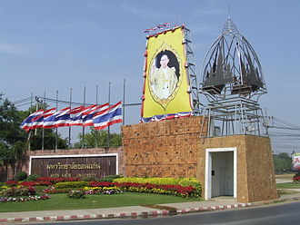 Khon Kaen University - Sithan Gate, Khon Kaen University