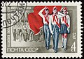 Soviet Union-1972-Stamp-0.04. 50 Years of Pioneers Organization.jpg