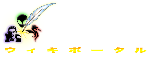Speculative-fiction-portal-logo-v2-Japanese.png