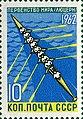 Stamp Soviet Union 1962 CPA2699.jpg