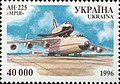 Stamp of Ukraine s123.jpg