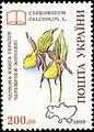 Stamp of Ukraine s54.jpg