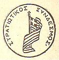 Stratiotikos syndesmos stamp.jpg