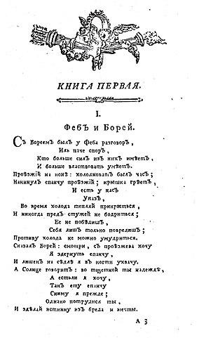 Пятая страница VII части полного собрания сочинений Сумарокова (1781). Басни собраны в шесть «книг»