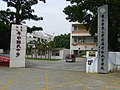 Taitung County Peinan Junior High School main gate in the afternoon on 18 October 2011.jpg