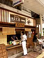 Tenmusu shop by m-louis in Aichi.jpg